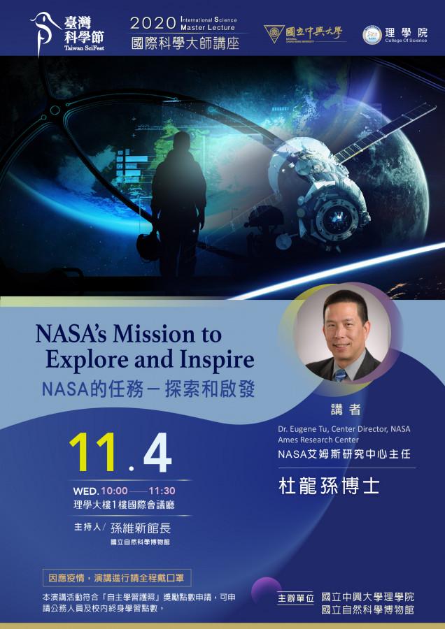 【國際科學大師講座】NASA的任務 - 探索和啟發的文章封面圖片